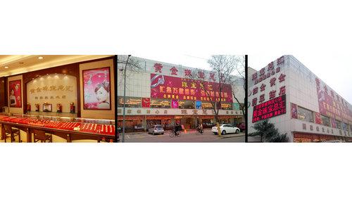 唐山黄金珠宝总汇官网