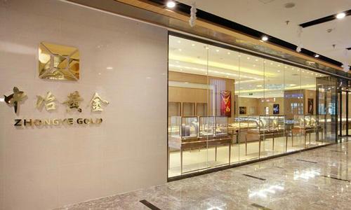 北京中冶黄金