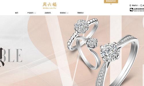 周六福珠宝形象门店