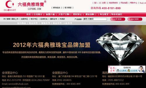 六福典雅珠宝官方网站