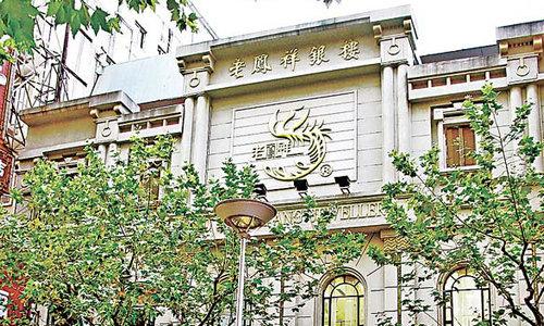上海老凤祥银楼