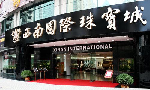重庆西南国际珠宝城