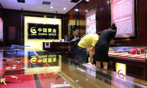 浙江中金中国黄金旗舰店