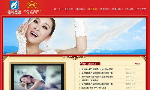 金兰首饰官方网站