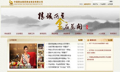 中国黄金集团官网