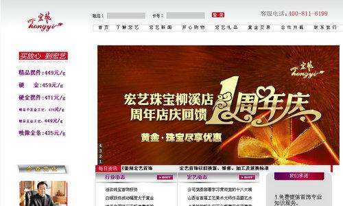 山西太原宏艺珠宝官网