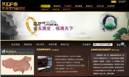 香港金六福珠宝官网