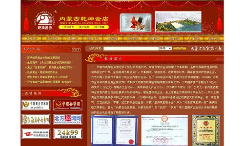 乾坤金店官网