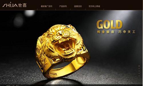 世嘉珠宝官网