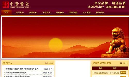 南京中贵黄金官网