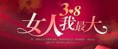 2017年三八妇女节黄金活动