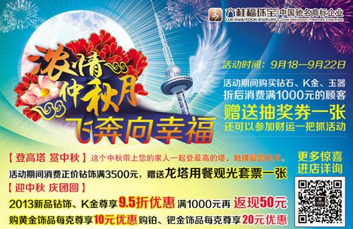 六桂福珠宝哈尔滨专卖店中秋优惠活动 黄金饰品每克优惠10元/克