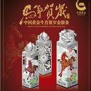 中国黄金福马开运银条套装系列