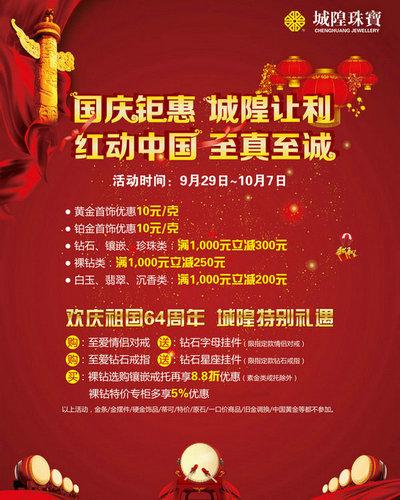 上海城隍珠宝国庆 黄金首饰优惠10元/克