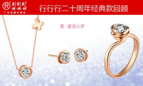 行行行珠宝爱蜜语心梦钻石套装系列