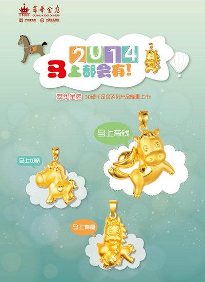萃华金店马年生肖\马上都有\系列3D硬金新品