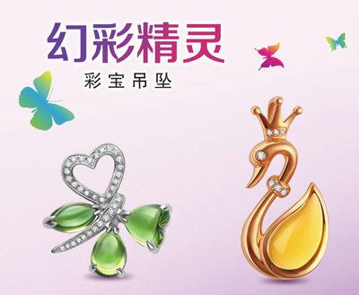 常州金店新品推荐:彩宝吊坠幻彩精灵