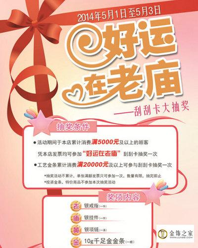 上海老庙黄金五一节 抽奖活动期待您的到来!