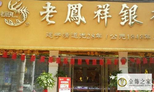 湖北武汉新洲区老凤祥门店