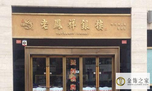 河南郑州老凤祥门店