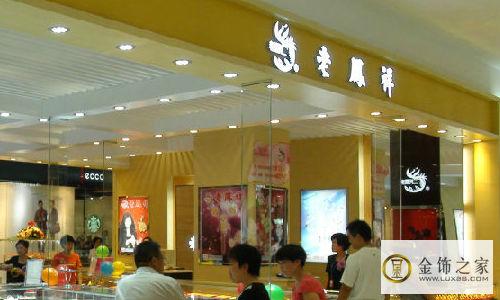 北京老凤祥门店