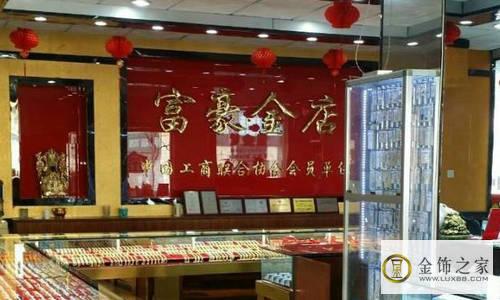 河北秦皇岛抚宁县富豪金店门店