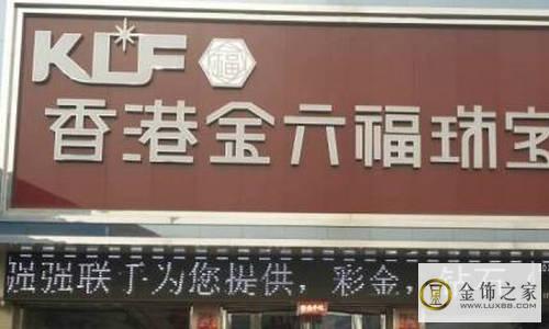 河南平顶山叶县金六福珠宝门店