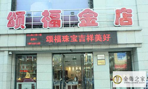 吉林通化颂福珠宝门店