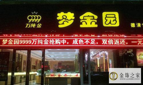 浙江湖州德清县武康镇梦金园门店