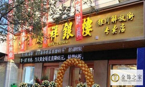 宁夏银川市老凤祥门店