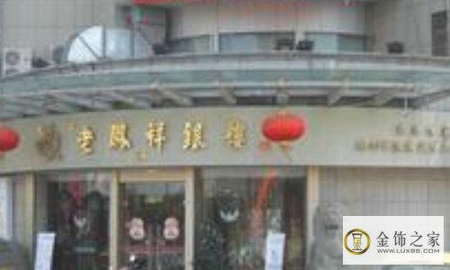 浙江金华永康市老凤祥门店