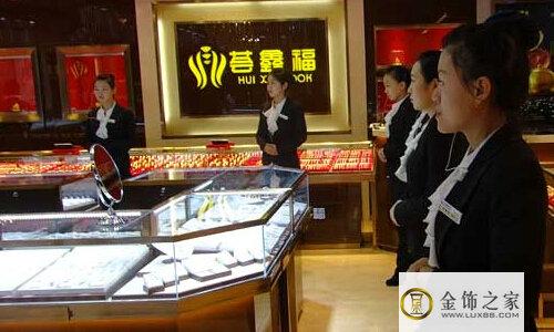 桦南荟鑫福珠宝(中国黄金)门店