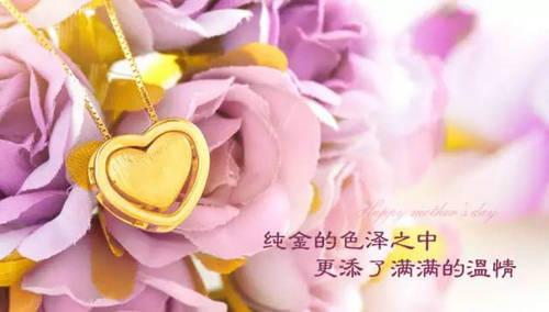 """黄金心心相印首饰——用真""""心""""感恩妈妈牵挂的心"""