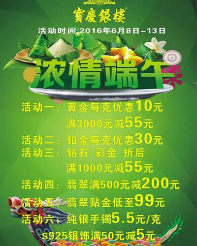 杭州宝庆银楼萧山店端午节活动